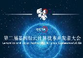 第二届基因组云计算技术开发者大会