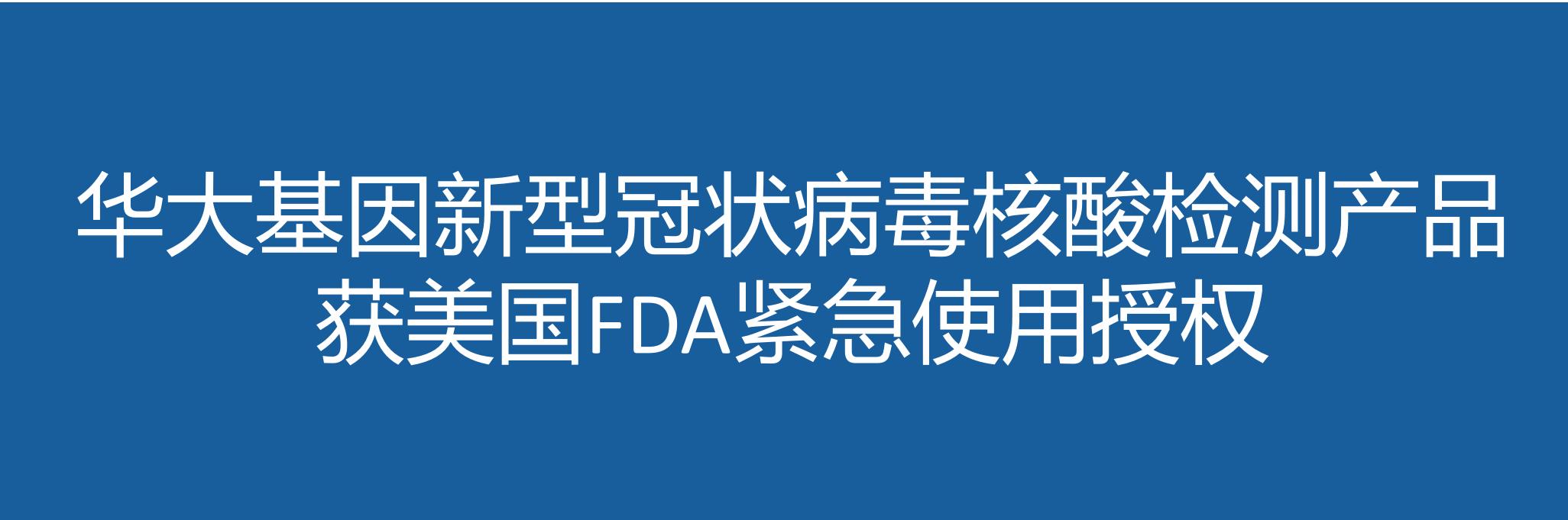国内率先|华大基因新型冠状病毒核酸检测产品获美国FDA紧急使用授权
